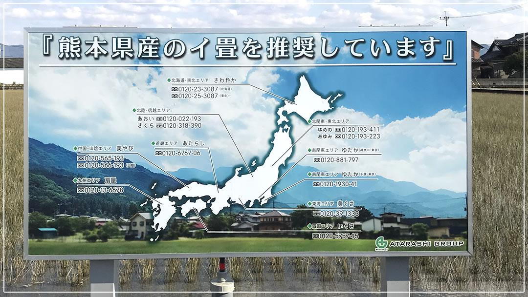 熊本県のイ畳を推奨しています